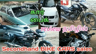 Second hand CARS,BIKES sales review M M J cars|tamil24/7