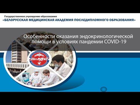 Вебинар Особенности оказания эндокринологической помощи в условиях пандемии