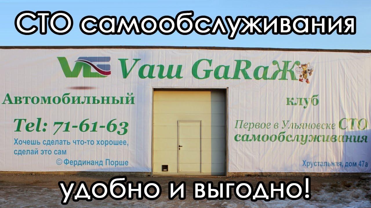 СТО самообслуживания Ваш Гараж в Ульяновске: обзор и отзыв