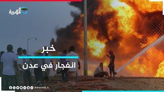 انفجار عبوة ناسفة بمخازن أدوية تابعة لمنظمة الهجرة الدولية في عدن