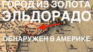 Скачать В Америке до 18 века жили русские Эльдорадо не миф Город из золота найден около Вашингтона
