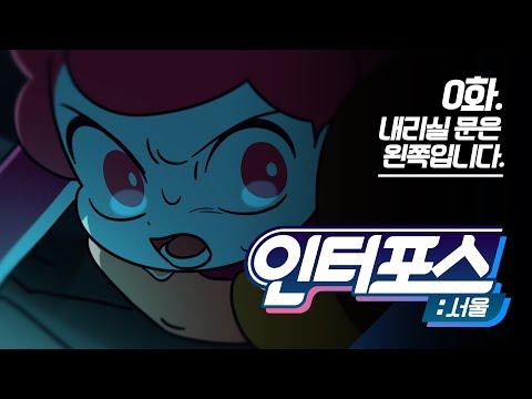 Interforce:Seoul Episode.0 [내리실 문은 왼쪽입니다]