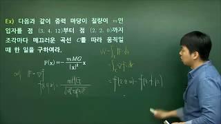 대학 미적분학 실력 완성 - 85-1강 선 적분의 기본…