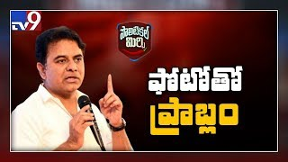 Political Mirchi : ఫోటో తో కేటీఆర్ తంటా..!