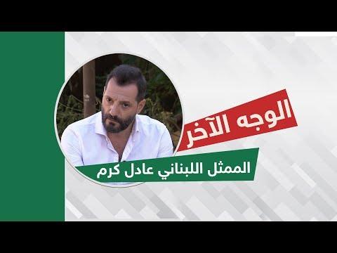 لقاء خاص مع الممثل اللبناني  عادل كرم  - 09:53-2019 / 2 / 21
