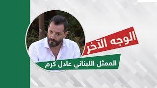 لقاء خاص مع الممثل اللبناني  عادل كرم