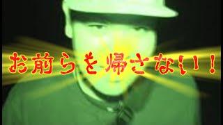 今回訪れたのは北海道三笠市にある幌内炭鉱跡地! 二十三夜は続編となるが今回も恐怖の嵐! この恐怖から耐えることができるか!? 鳥肌チャ...