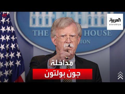 مداخلة مستشار الأمن القومي الأميركي السابق جون بولتون