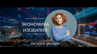 Смотреть видео Экономика Изобилия. Красота как актив: возможно ли такое? онлайн
