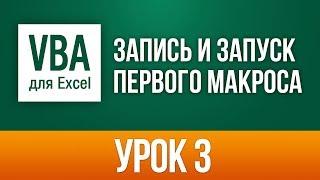 Урок 3. Как написать макрос в Excel – создание и запись VBA макросов в Excel 2013(VBA для Excel, основы - БЕСПЛАТНЫЙ Базовый курс (32 видео урока): ▻http://www.skill.im/catalog/it/officepo/12 VBA для Excel, полный курс..., 2015-04-07T10:12:17.000Z)