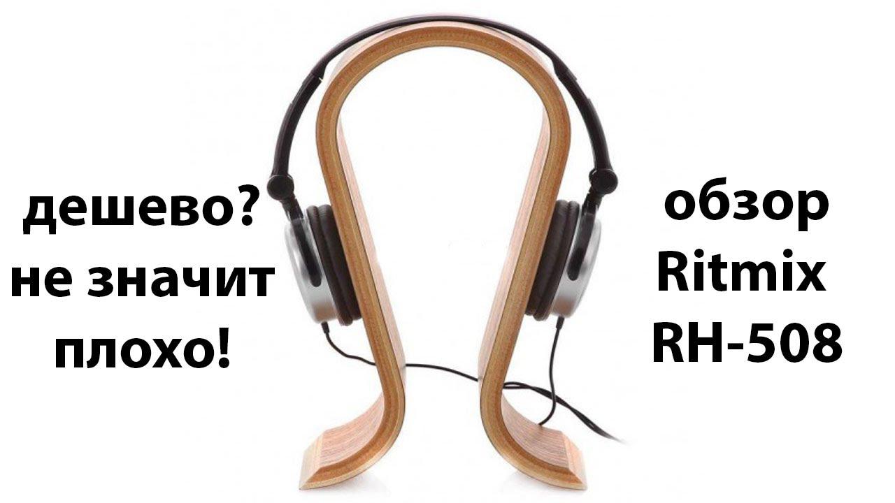 -наушники ritmix rh-508 silver наушники ritmix rh-508 silver 740 руб. Или сделать заказ через интернет магазин, и с картой купить в магазине?