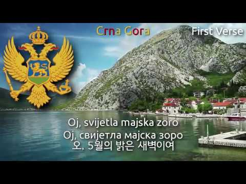 National Anthem of Montenegro - Oj svijetla majska zoro (montenegro anthem, 몬테네그로� 국가)