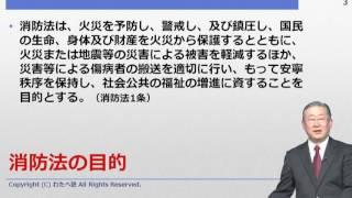 管理業務主任者基礎講座  ~設備系法令2(その他の法令)~