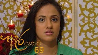 Adara Deasak | Episode 69 | ITN Thumbnail
