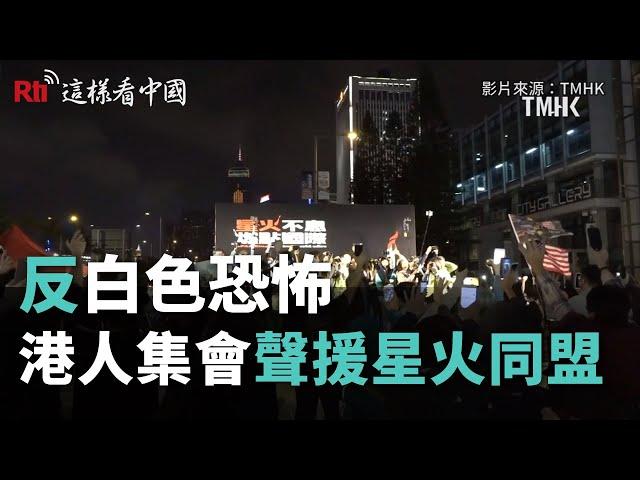 反白色恐怖 港人集會聲援星火同盟《這樣看中國》