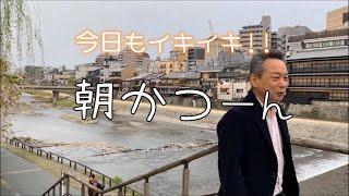 朝かつーんチャンネル Ver 1