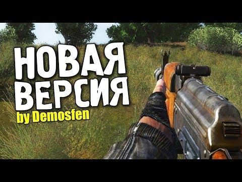 НОВАЯ ВЕРСИЯ STALKER CALL OF CHERNOBYL by Demosfen