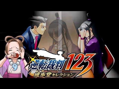 【PS4】逆転裁判123 成歩堂セレクション 実況プレイ#11