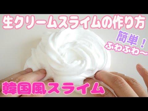 韓国で大人気の【生クリームスライムの作り方!】最高すぎるふわふわ感触!【ASMR】생 크림 슬라임을 만드는 방법! Whipped Creamslime