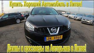Цены на Хорошие Авто - Джипы и Кросоверы - Паркетники в Литве - Купить себе автомобиль в Литве!