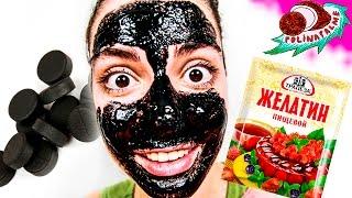 маска для лица с активированным углем и желатином 🌴 POLI NA PALME