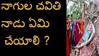 Nagula Chavithi Pooja Vidhanam 2018 | Naga Chaturthi Pooja Procedure In Telugu|Mana Telugu Vision