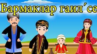 Бармаклар гаил´се | Татарская Семья Пальчиков | TATAR FINGER FAMILY