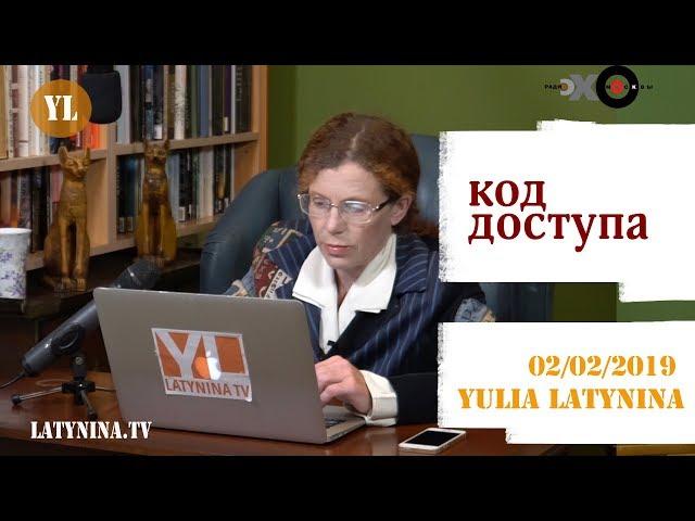 LatyninaTV / Код Доступа /02.02.2019/ Юлия Латынина
