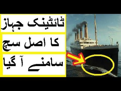Titanic Ki Asal Haqeeqat Samnay aa Gai -- Truth About Titanic Revealed