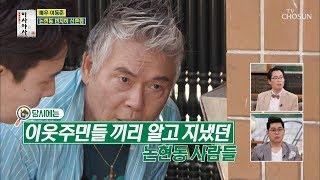 분석력 甲 강남의 중심! 논현동 신혼집의 지금 모습은?…