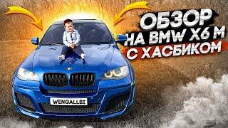ХАСБИК ОЦЕНИЛ BMW X6M LUMMA