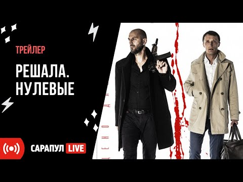 """Фильм """"Решала. Нулевые"""" (2019) - Трейлер"""