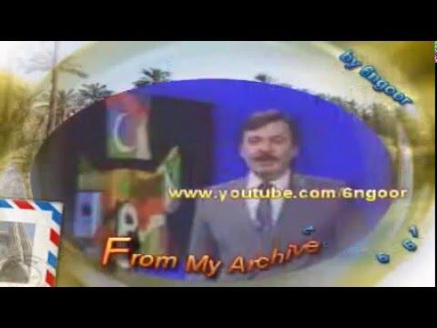 f625bb448 أرشيف التلفزيون العراقي - YouTube
