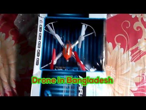 Drone in Bangladesh (বাংলাদেশে ড্রোন)