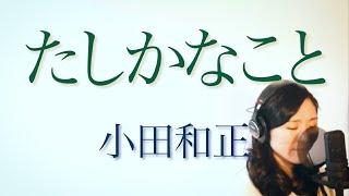 SONG: たしかなこと/ 小田和正 好きなうたを歌ってUPしていこう第2弾♫ ...