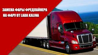Фрилендер замена фары от Lada Kalina