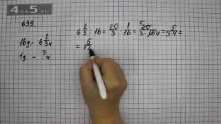 Упражнение 639. Математика 6 класс Виленкин Н.Я.