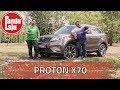 Pandu Uji Proton X70 - Inilah Pandangan Paling Jujur Kami Mengenai SUV Ini !!!