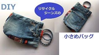 DIY リサイクルジ-ンズ リング手提げ Rycycle Jeans  Ring Handle