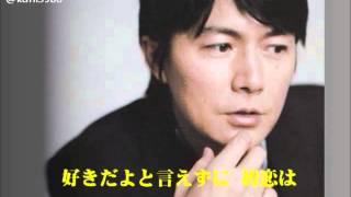 福山雅治  魂リク 『初恋/村下孝蔵』 (歌詞付) 2013.04.27