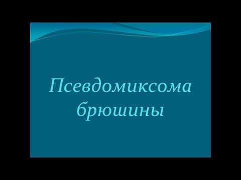 Псевдомиксома брюшины/Слизистый асцит
