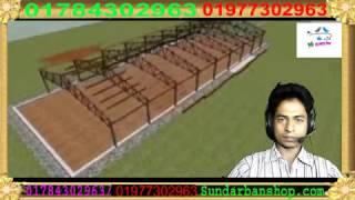বাণিজ্যিক মুরগি খামারের ঘর করার পদ্ধতি,01784302963