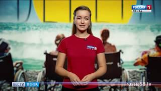 ГТРК «Пенза» запускает акцию в поддержку «Новых берегов»