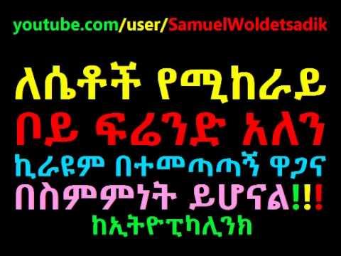 EthiopikaLink (Ethiopian Radio): Boyfriend for Rent in Ethiopia?