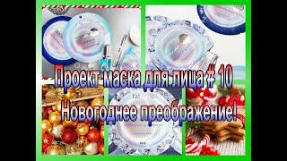 Фольгированная экспресс маска для лица FABERLIC Проект маска для лица 10 НОВОГОДНЕЕ ПРЕОБРАЖЕНИЕ