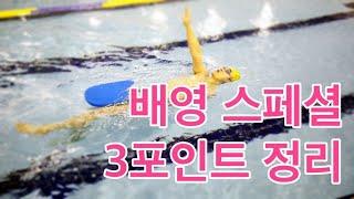 #배영호흡 #배영출발 배영교정 13탄   출발법, 거리확인, 호흡법 - Stafaband