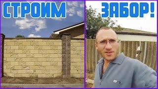 Строим забор в селе Приютное Республика Калмыкия    Как правильно строить забор из шифера в Калмыкии