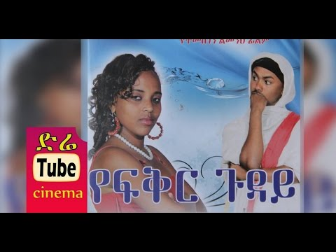 Yefikir Guday (Ethiopian Movie)