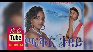 Yefikir Guday የፍቅር ጉዳይ Amharic Ethiopian Movie From Diretube Cinema