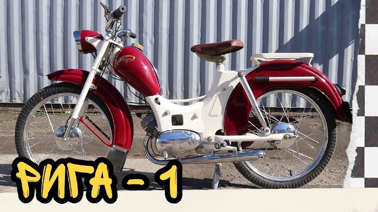 Мопед Рига-1. Реставрация от мотоателье Ретроцикл.